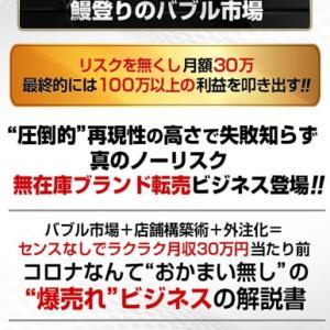 【89,800→0円】月収400万稼ぐファッション転売バイブル配布!
