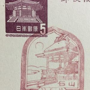 滋賀県 石山郵便局 古い風景印 古い記念スタンプ