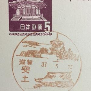 滋賀県 安土郵便局 古い風景印