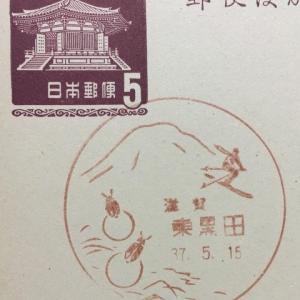 滋賀県 東黒田郵便局 古い風景印