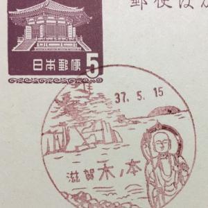 滋賀県 木ノ本郵便局 古い風景印