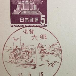 滋賀県 大郷郵便局 古い風景印
