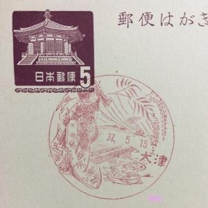 滋賀県 大津郵便局 古い風景印