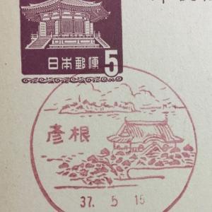 滋賀県 彦根郵便局 古い風景印