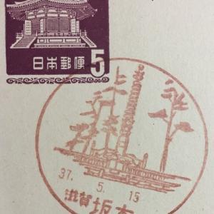 滋賀県 坂本郵便局 古い風景印