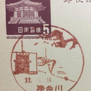 神奈川県 神奈川郵便局 古い風景印