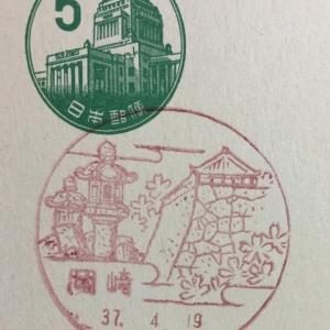 愛知県 岡崎郵便局 古い風景印