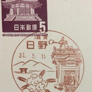 滋賀県 日野郵便局 古い風景印