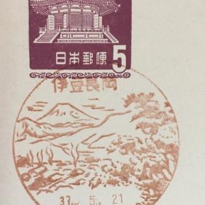 静岡県 伊豆長岡郵便局 古い風景印