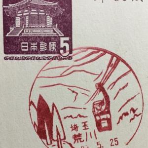 埼玉 荒川郵便局 古い風景印