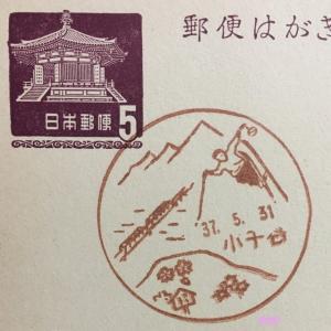 新潟県 小千谷郵便局 古い風景印