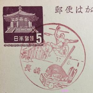 長崎県 長崎郵便局 古い風景印