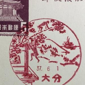 大分県 大分郵便局 古い風景印