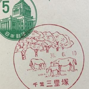 千葉県 三里塚郵便局 古い風景印
