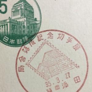 局舎落成記念切手展 昭和35年(1960年) 福岡添田小型印