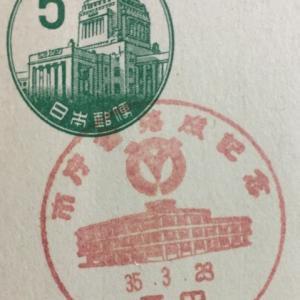 市庁舎落成記念 昭和35年(1960年) 三田小型印