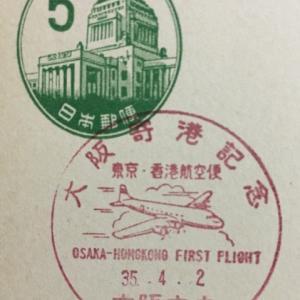 大阪寄港記念 昭和35年(1960年)  大阪中央小型印