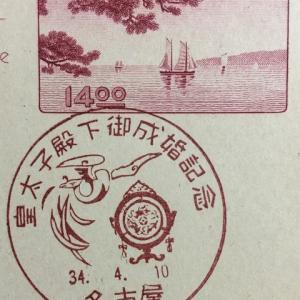 皇太子殿下御成婚記念 昭和34年(1959年) 名古屋特印 (切手展小型印も)