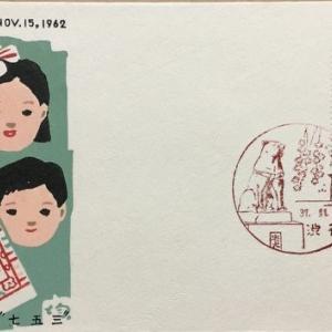 FDC 七五三切手 初日カバー その4 渋谷風景印