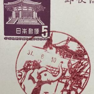 愛知県 千種郵便局 古い風景印
