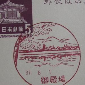 静岡県 御殿場郵便局 古い風景印
