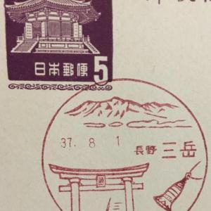長野県 三岳郵便局 古い風景印