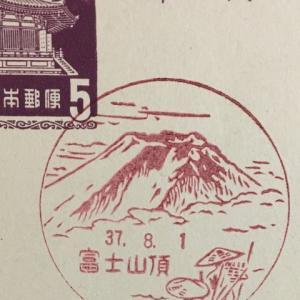 静岡県 富士山頂郵便局 古い風景印