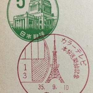 カラーテレビ本放送開始記念 昭和35年(1960年) 東京小型印