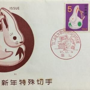 FDC 昭和38年(1963年)年賀切手 のごみ人形 初日カバー その3 「のごみ兔」年賀切手発行記念切手展鹿島小型印