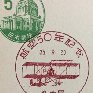 航空50年記念 昭和35年(1960年) 名古屋特印