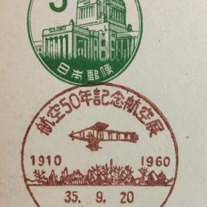 航空50年記念航空展 昭和35年(1960年) 豊島小型印
