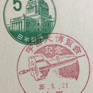 宇宙大博覧会記念 昭和35年(1960年) 大阪小型印