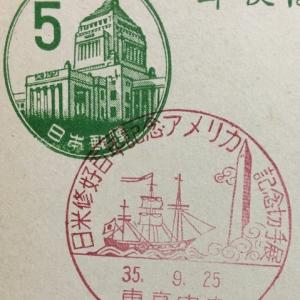 日米百年修好記念アメリカ記念切手展 昭和35年(1960年) 東京中央小型印