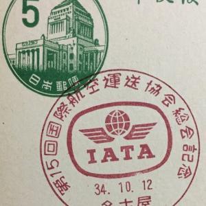 第15回国際航空運送協会総会記念 昭和34年(1959年) 名古屋特印