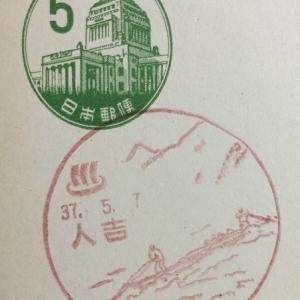 熊本県 人吉郵便局 古い風景印