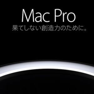 次期「Mac Pro」は2019年に発売。2018年のMacは?