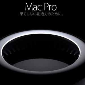 Mac Proが、3年ぶりにアップデート。iMacも2017年内に新モデル発表。新しいディスプレイも2018年以降に登場