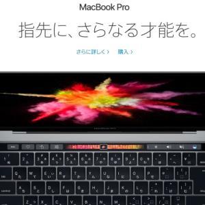 新MacBook Pro13インチ・15インチを、Appleが発表