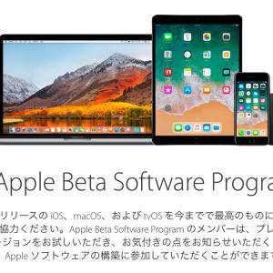 「macOS High Sierra」のパブリックベータが公開