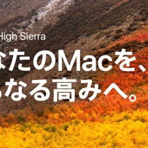 macOS High Sierraの正式版が公開