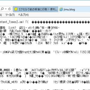 「.xlsx」等のファイルがダウンロードできず文字化け画面が出現する問題