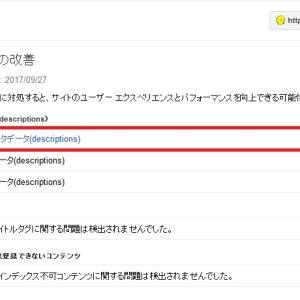 """ライブドアブログで""""重複するメタデータ""""のエラーを解消する【Search Console】"""