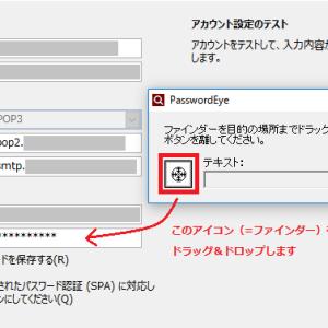 """【****】伏せ字のパスワードを1秒で解析できるフリーソフト""""PasswordEye"""""""