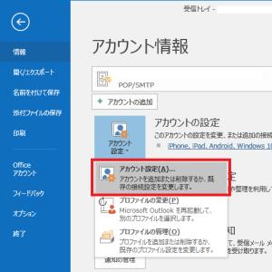 電子メールのサーバー情報を確認する方法【Outlook2016】