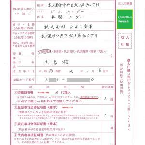 謄本や印鑑証明書を郵送で取り寄せる手順【会社法人用】