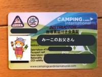 JAC公認オートキャンプ指導者(インストラクター)になりましたよ