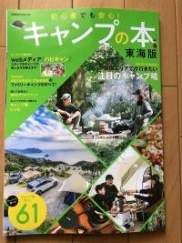 【キャンプの本 東海版】ソロキャンプの魅力を書いてきました
