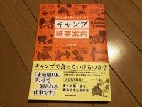 本「キャンプ職業案内」著・佐久間亮介 紹介します(出演もしてるよ)