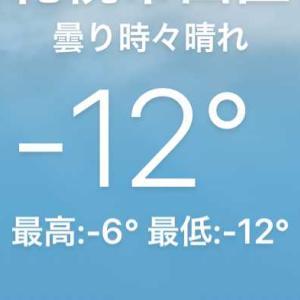 今年最後は超寒い