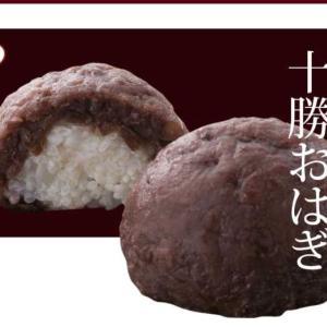 桜餅の次は〜